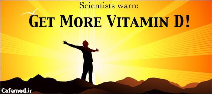 تنها راه تولید ویتامین D در بدن
