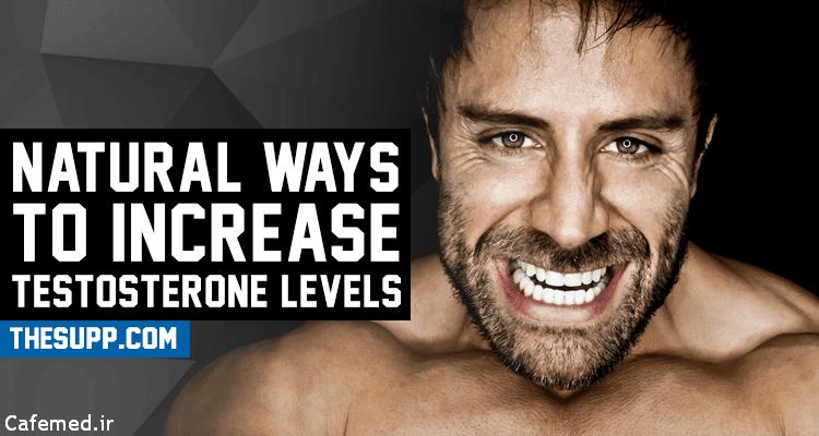 راههای افزایش تستوسترون در مردان