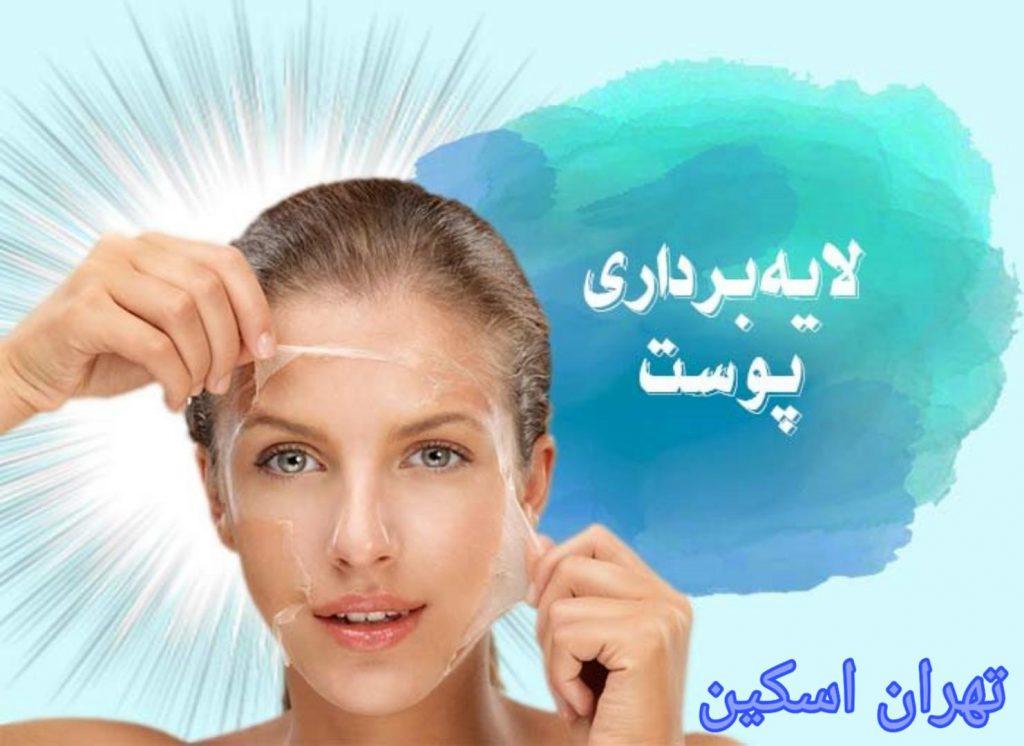 منظور از پاکسازی پوست چیست؟