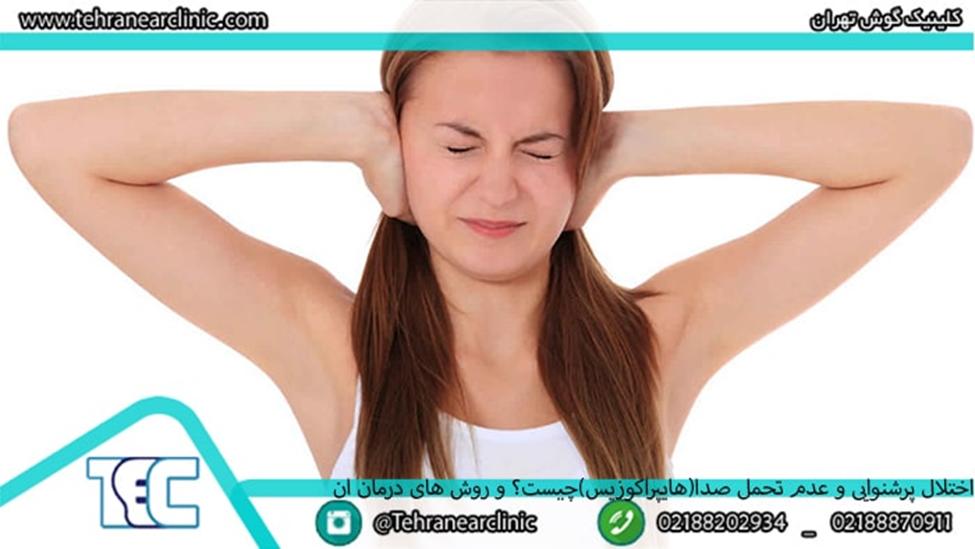 اختلال پرشنوایی و عدم تحمل صدا(هایپراکوزیس)چیست؟ و روشهای درمان آن